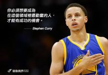 【經典語錄】 -- Stephen Curry