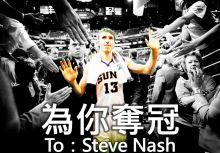 為你奪冠 - To: Steve Nash