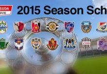 2015年日本足球聯賽現況概述