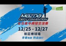 [影音] 12/25-27 台日青棒爭霸戰 冠軍陣容頂尖對決