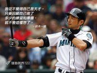 【經典語錄】 -- 鈴木一朗 Ichiro Suzuki