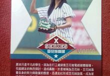 中華職棒官方球員卡史上首位非球員卻獲得發行球員卡的主角人物 豆花妹蔡黃汝
