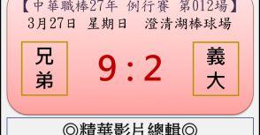 【精華影片總輯】中職27年例行賽-第012場(兄弟VS義大)