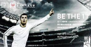 C羅登陸台灣 力挺捐血!! Ronaldo as Spokesman of TBSF