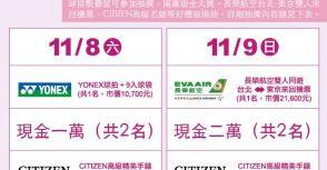 2014台北海碩盃每日賽程表 & 開賽時間 & 轉播資訊 & 好康活動