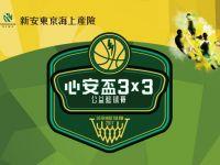 2017心安盃3x3公益籃球賽 - 活動資訊