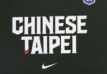 中華男籃東亞錦標賽12人名單點將錄(下)