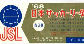 [舊文轉載]【J聯盟的過去與現在】-從JSL到J-League