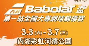 Babolat盃全國大專排名賽》報名開跑 積分爭霸站 即將登場