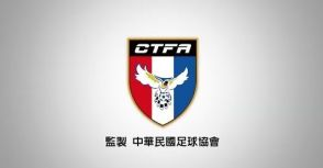 2017 台灣足球何止精彩 唯有團結才是力量!