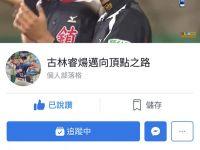 李丞齡、古林睿煬參戰確定與戴培峰狀元?:記2018年中職選秀前