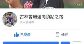 李丞齡、古林睿煬參戰確定與戴培峰狀元?:寫在2018年中職選秀之前