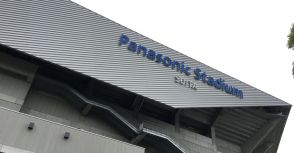 [J聯盟]大阪飛腳主場Panasonic Stadium介紹