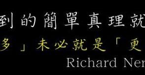【語錄】Richard Nerurkar:更多未必就是更好