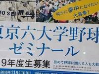 東京六大學棒球聯盟 「早慶」兩校跨越百年的動人對決