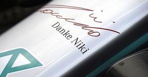 【F1】摩納哥站賽前報:賓士推出Niki Lauda紀念塗裝