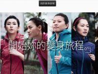 NIKE12週變身計畫(含NTC跑步等免費報名課程)