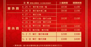 2015華國三太子國際男網挑戰賽 每日賽程表、開賽時間、轉播資訊