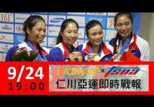 【前進仁川亞運】網球女子團體賽奪金 20140924