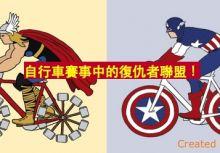 「單車趣味」自行車賽事中的復仇者聯盟!