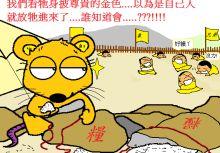 《諸葛紅中日記》- 黃金老鼠篇