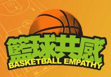 籃球共感ep39【我還要再打】
