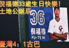 土地公誕辰!倪福德33歲生日快樂