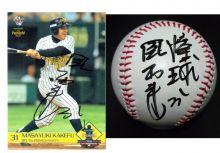 「憧球」老虎先生 掛布雅之的棒球初衷