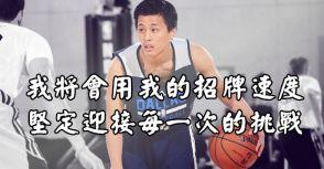 富樫勇樹前進NBA,他將用速度迎接每一次的挑戰。