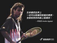 【經典語錄】 --阿格西 Andre Agassi