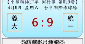 【精華影片總輯】中職27年例行賽-第029場(義大VS統一)