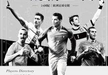 【好康贈書】最新力作!《2016歐洲國家盃觀戰專輯》