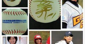 日本棒球美少女(片岡安祐美)親筆簽名球