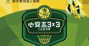 2017心安盃3x3公益籃球賽 - 競賽規範
