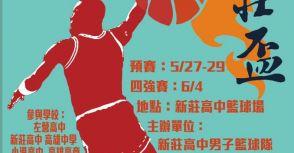 【新穎獨特,莊嚴穩重】新莊籃球邀請賽