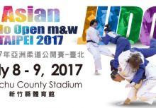 2017亞洲柔道公開賽 賽程表 Asian Judo Open Taipei Program