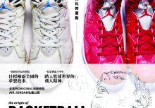 【業界動態】《亞洲籃球文化的原點》第一本 Jordan x Slam Dunk 主題書籍正式發行