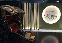 2017京都馬拉松。報到篇