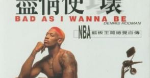 Dennis Rodman:Bad As I Wanna Be 盡情使壞