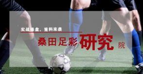 10/31『桑田足彩研究院』-實戰分析推薦