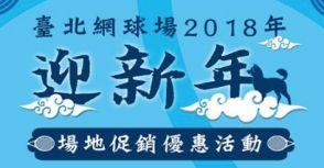 【場地促銷優惠活動】臺北網球場陪你一起迎新年