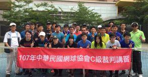 C級裁判講習》為未來台灣網球裁判注入一股新生力