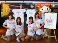 [央聯訊息] 勝利女神集合!橫濱隊推出『YOKOHAMA☆GIRLS FESTIVAL 2015』女性專屬活動限定球衣