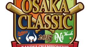 【歐力士】猛牛主場報 OSAKA CLASSIC(5/1-5/3)