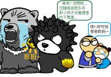 《諸葛紅中日記》- 熊國聖獸復出篇