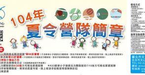 台北市文山運動中心暑假將開辦國內首次職業摔角相關課程!