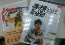 極地超級馬拉松運動員-陳彥博
