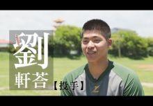 劉軒荅為什麼在選秀第11輪才被中信兄弟選走?