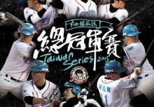 台灣大賽票價史上最高,會太貴嗎?