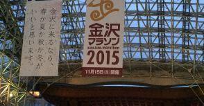 2015金澤馬拉松。報到篇